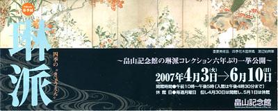 20070417-2.jpg