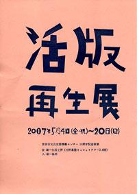 20070523-2.jpg
